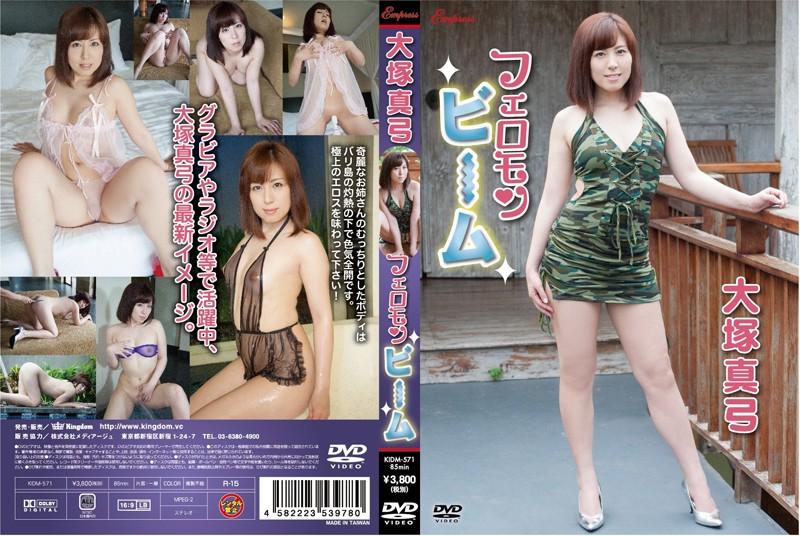 KIDM-571 Untitled / Otsuka Mayumi