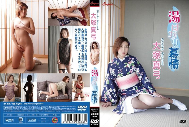 KIDM-623 湯けむり慕情 Blu-ray 大塚真弓