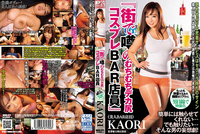 NAKA-011 Rumorous Rumors In The City Deca Asss Cosplay BAR Clerk KAORI