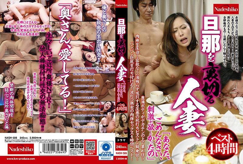 http://pics.dmm.co.jp/mono/movie/adult/nash586so/nash586sopl.jpg