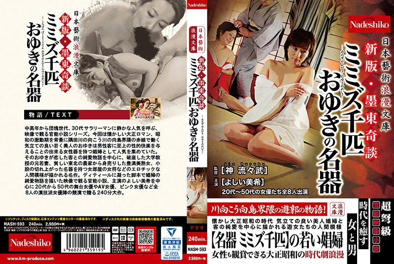 [NASH-593] 日本藝術浪漫文庫 新版・墨東奇談 ミミズ千匹おゆきの名器 よしい美希