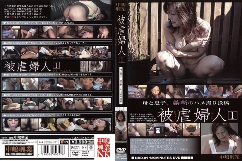 NBD-01 A Masochistic Woman
