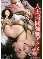 人妻拷問強制アクメ 白井ユリ
