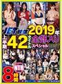 JET映像 2019年上半期 42タイトル全部入りスペシャルBEST