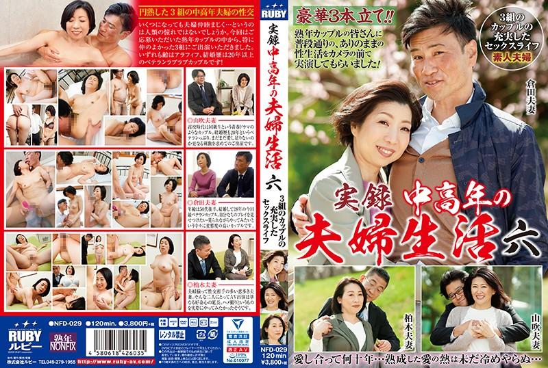 [NFD-029] 実録 中高年の夫婦生活 六 3組のカップルの充実したセックスライフ