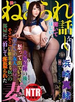 NGOD-037 Sleep And Two Nights In The Room Of A Friend From The Old Days And Went Out Angry After Listening To Want Quarrels Talk Cuckold Of My (reasonably Reliable Guy In The Single) Taken Wife Ayumi Mao