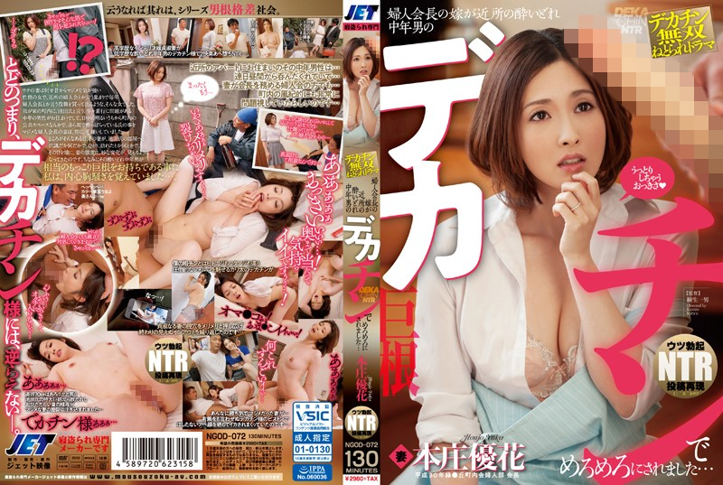 NGOD-072 The Wife 's Wife' S Wife Was Shrugged Down With A Drunk Middle - Aged Man Deckin In The Neighborhood ... Honjo Yuka