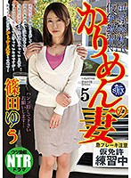 NGOD-124 Carmen's Wife 5 Please Stamp Stamp Yu Shinoda