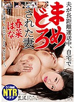 [NGOD-125] Wife Fucked At Home While Husband Is Shipped Off - Hana Haruna