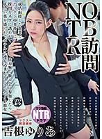 [NGOD-128] OB Visit Cheating, Yuria Yoshine