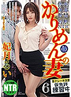 NGOD-130 Karimen's Wife 6 Please Give Me A Stamp… Rui Hizuki