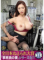 NGOD-148 If I Left The Clerk's Wife To Handle The Complaints Of The Customer, I Was Made To Apologize For An Unreasonable Request And Was Taken Off And Rubbed And Pacoed ... It Is A Story That My Body And Mind Were Stolen When I Noticed ... Kobayakawa Reiko