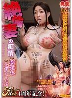 [NIMA-004] Fitch Celebrates Its 4 Year Anniversary! Utamaru Sakaki x Chitose Saeguchi An Unequalled Wife's Foolish Love