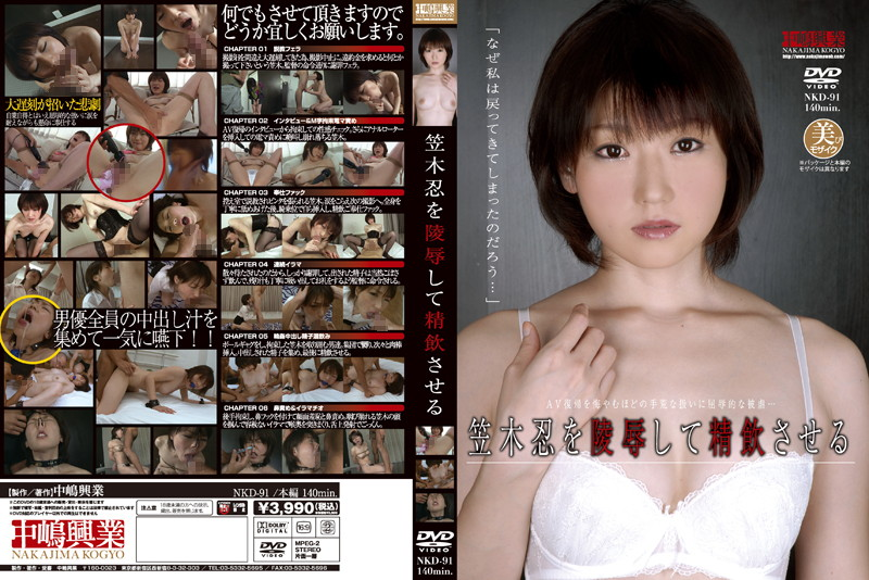 NKD - 091 การดื่มอสุจิเพื่อดูถูก Shinobu Kasagi