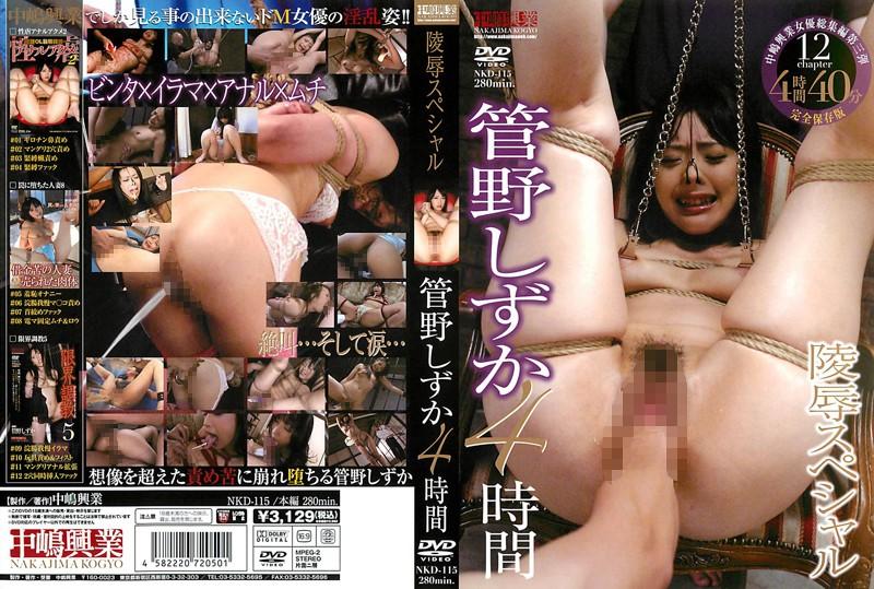 NKD-115 Rape Special Kanno Shizuka 4 Hours