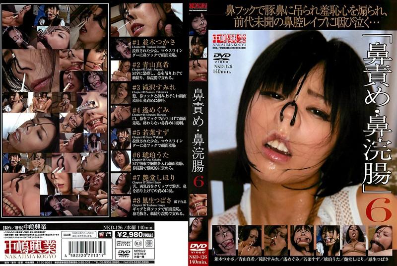 [NKD-126] 鼻責め・鼻浣腸 6 (DOD)