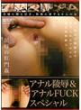 アナル陵●&アナルFUCKスペシャル (DOD)