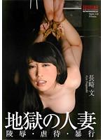 地獄の人妻 陵辱・虐待・暴行 長崎文 (DOD)