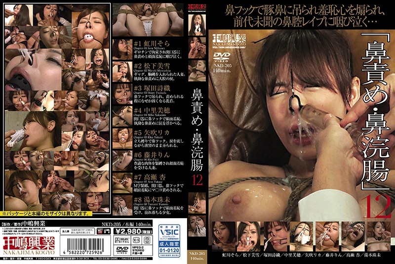 [NKD-205] 鼻責め・鼻浣腸12 調教・奴隷 中嶋興業