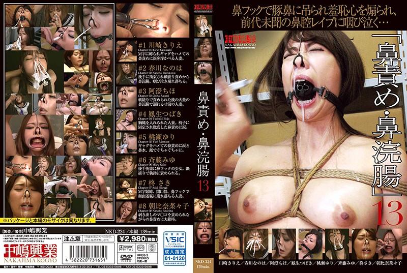 鼻責め・鼻浣腸13