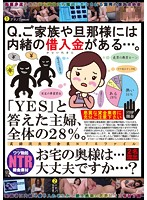 Q.ご家族や旦那様には内緒の借入金がある…。「YES」と答えた主婦、全体の28%。お宅の奥様は…大丈夫ですか…? NKKD-050画像