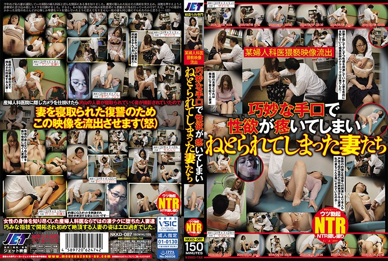 NKKD-087 One Gynecologist Obscene Video Outflow Wife Who Had Been Desperate For Sexual Desire With A Clever Technique