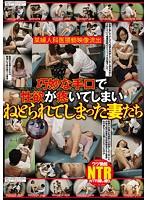 某婦人科医猥褻映像流出 巧妙な手口で性欲が疼いてしまいねとられてしまった妻たち NKKD-087画像