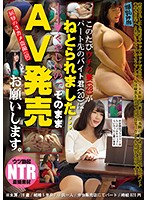 NKKD-123 This Time Uchi's Wife (28) Has Been Turned To Part-time Job You (20) … → Since It Is Awkward, Please Release As It Is. (NKKD-123)