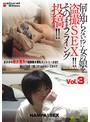 何も知らない!?女の子を盗撮SEX!! そのままフライング投稿!! vol.03