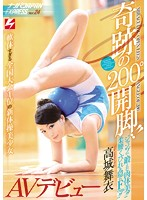NNPJ-077 200 ° Leg Of A Miracle! !Physical Beauty That Was Forged In The Jump! !Yawarakoshi Constriction & Hidden Fcup! !Soft Body Too National Convention First Place Of Rhythmic Gymnastics Pretty Goseong Muui AV Debut Nampa JAPAN EXPRESS Vol.24