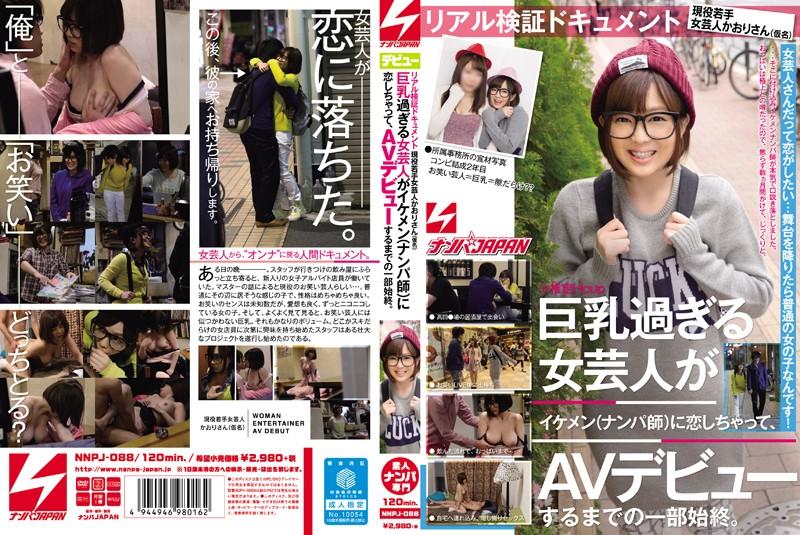 NNPJ-088 リアル検証ドキュメント 現役若手女芸人かおりさん(仮名)巨乳過ぎる女芸人がイケメン(ナンパ師)に恋しちゃって、AVデビューするまでの一部始終。