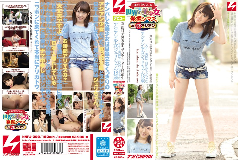 NNPJ-099 Pretty Excavation Shimasu Of The World.Vol.03 Asian Tiny Asian Girl Juri-chan 18-year-old Ass Serious And Hard Worker Of Asian Star Cadet Slurry Legs