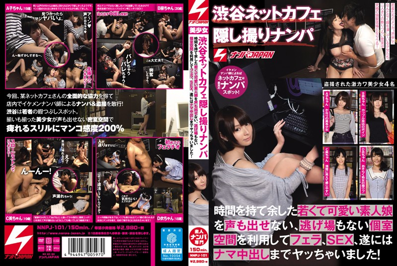 渋谷ネットカフェ隠し撮りナンパ 時間を持て余した若くて可愛い素人娘を声も出せない、逃げ場もない個室空間を利用してフェラ、SEX、遂にはナマ中出しまでヤッちゃいました!