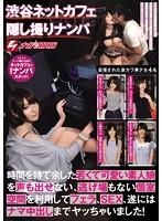 NNPJ-101 渋谷ネットカフェ隠し撮りナンパ 時間を持て余した若くて可愛い素人娘を声も出せない