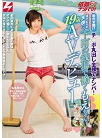 NNPJ-156 Unprecedented! ?Chi ● Nampa At Po Bare Naked!Moe-chan 19-year-old AV Debut Work In Angel Downtown Bathhouse Of Yukemuri