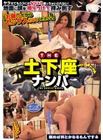 "NNPJ-174 No Narifuri Kama' Chairare Is To Get To The Yarra!""Please Let Sex Come On!"" Rubbing And Cajole His Head On The GroundTHE Prostrate Nampa"