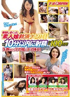 NNPJ-175 Amateur Relief Nampa Earnestly To Splurge!Prize Money Of 1 Million Yen When To Ejaculation Time Limit Within 10 Minutes!And If That Failed It Would Live Inserted On The Fly!Because It Was Supposed To Be Comfortably Likely Of Punishment Game, You Have To Arbitrarily Pies!