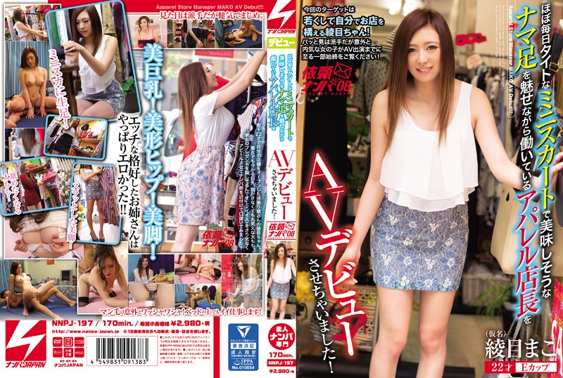 NNPJ-197 The Apparel Store Manager Who Is Working While Fascinated By The Delicious Raw Foot Almost Every Day A Tight Mini Skirt I Have To AV Debut! Request Nampa Vol.8