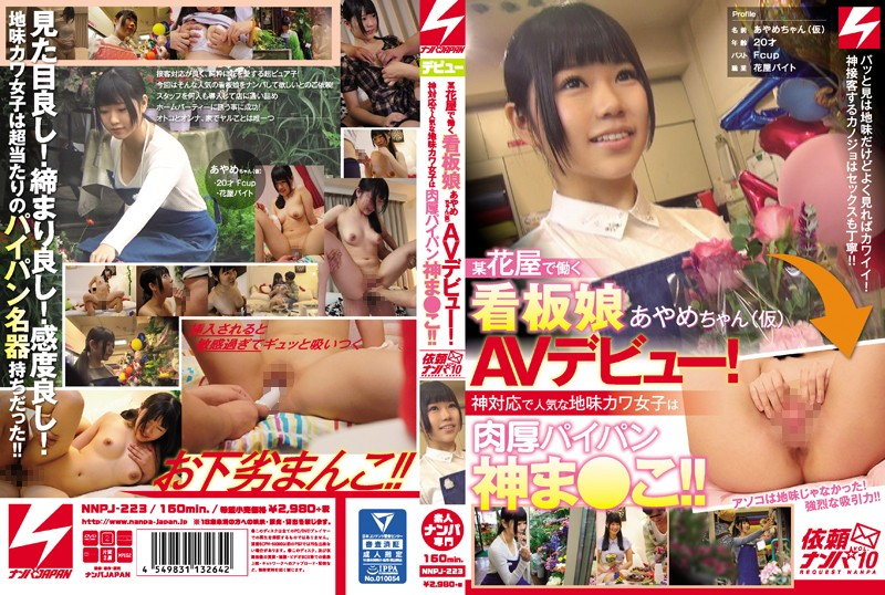 NNPJ-223 Poster Girl Ayame-chan To Work In Certain Florist (provisional) AV Debut!God Popular Sober River Women In The Corresponding Wall Thickness Shaved God Or _ This! !Request Nampa Vol.10