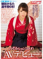 NNPJ-234 Excavation Of A Miracle!Competitive Karuta Players Winning Six Years!Nagano Prefecture Hard Kava Ultra-pure Pink Nozomi Born (19 Years Old) AV Debut Wrecked JAPAN EXPRESS VOL.49