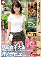 NNPJ-250 Encouraging Byte At Izakaya Masturbation Love Actress Female College Student Mei-chan (22 Years Old) Finally Got Ridiculed And All Recorded Images Until AV Debut 70 Days In Close Contact! Request Nampa Vol.11