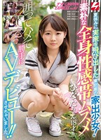 NNPJ-268 A Runaway Girl From Tohoku Who Jumped Out Of Her Parents House During The Summer Vacation!Rustic Whole-body Tone Band Musume Hinata-chan Surrounds 18 Years Old And Gets AV Debut Without Permission! !I Let It Go. Nampa Japan EXPRESS Vol.63