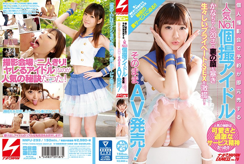 [NNPJ-293] She's So Popular That Her Private Photo Sessions Sell Out Instantly The No.1 Private Photo Session Idol Kana-chan (20 Years Old) Is Exposing The Other Side Of Her Identity In A Furious Photo Session Of Raw Private Sex! And We're Selling The Footage As An AV! NANPA JAPAN EXPRESS vol. 76