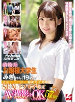 NNPJ-309 A Pure Lady's College Student Miki-chan (19 Years Old) Is The First Time A Masochist Is Savored By A Giant Nampa Muscle And Sexually Shoots Into SEX Until It Shoots AV Shooting 57 Days Nampa JAPAN EXPRESS Vol. 86