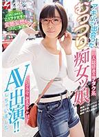 アキバで出会った同人誌好きのヲタク系むっつり痴女ッ娘プログラマみえちゃん23才AV出演!!しちゃいました。