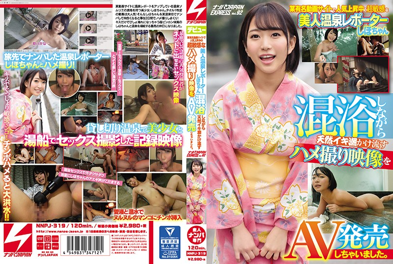 NNPJ-319 Chika Rei Beauty Spa Hot Spring – HD