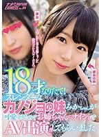 18才なりたて!スレンダーなカノジョの妹みかちゃんが可愛すぎたのでお姉ちゃんにナイショでAV出演!!してもらいました。 ナンパJAPAN EXPRESS Vol.94