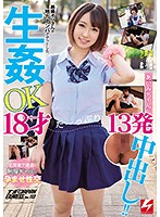 NNPJ-350 It Is Out 13 Times In The Fucking OK 18-year-old Aimi-Chan That The Unequaledness Oji Got In The Regional Pick-up! ! Pick-up JAPAN EXPRESS Vol. 113