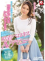 NNPJ-351 Active Female University Student Haren Chan (19 Years Old) To Attend A Famous Lady's University It Was Full Of Saliva And I Got An AV Debut Because The Adhesive Berokisu Did Not Stop. Pick-up JAPAN EXPRESS Vol. 114