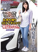 NNPJ-391 Pick Up A Married Woman Returning From The Part With A Luxury Car! Can You Be Treated As A'girl' And Have Sex With You! ? I Tried To Verify Natsuki Takeuchi